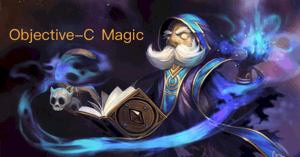 Object-C中的黑魔法