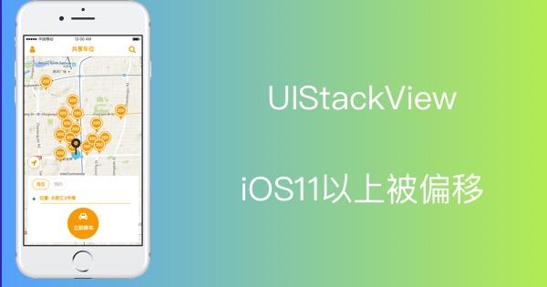 UIStackView在iOS11上可能会影响子试图的布局